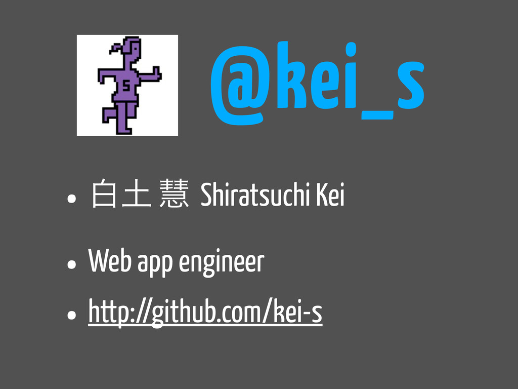 @kei_s • ന౔ ܛ Shiratsuchi Kei • Web app enginee...