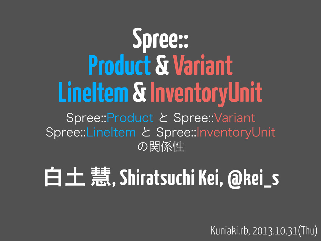 Spree:: Product & Variant LineItem & InventoryU...