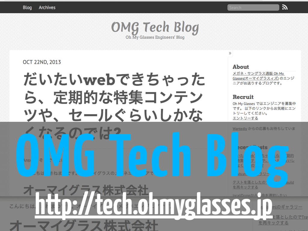 OMG Tech Blog http://tech.ohmyglasses.jp