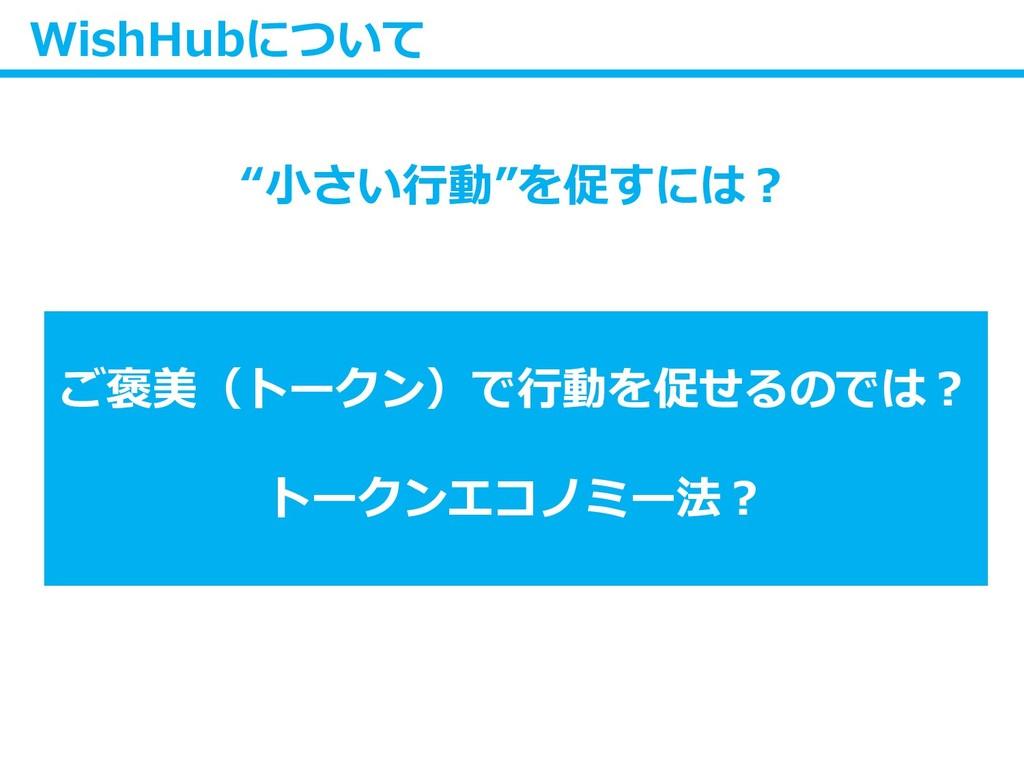 """WishHubについて """"小さい行動""""を促すには? ご褒美(トークン)で行動を促せるのでは? ..."""