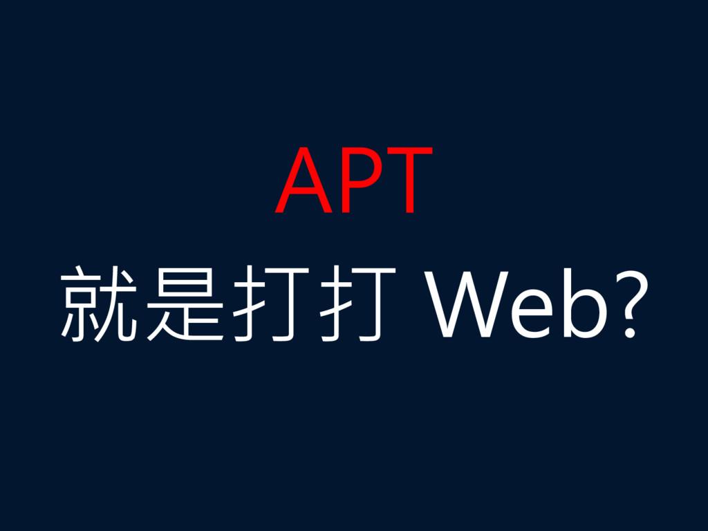APT 就是打打 Web?
