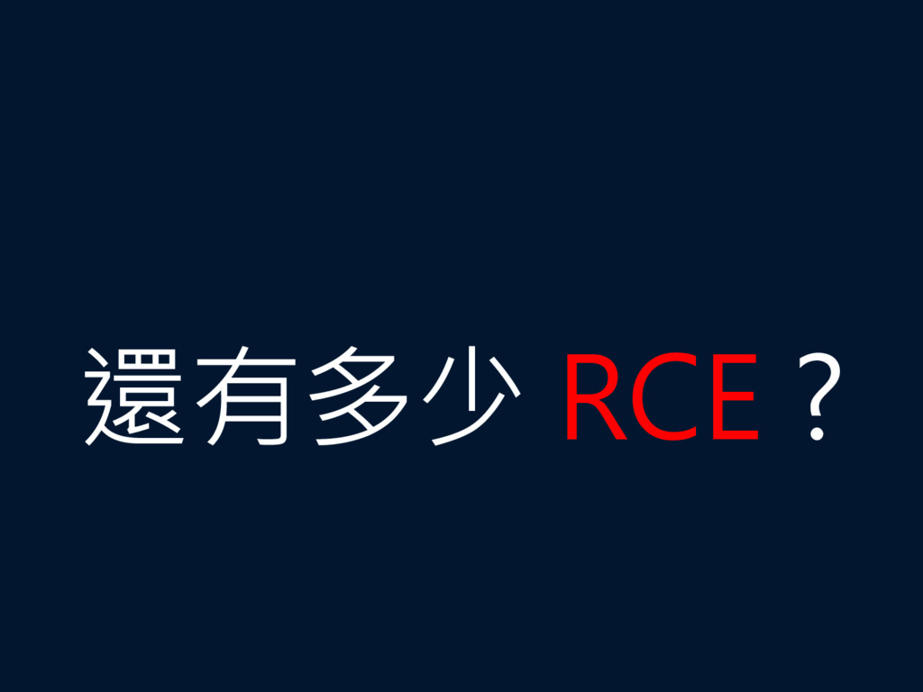 還有多少 RCE ?