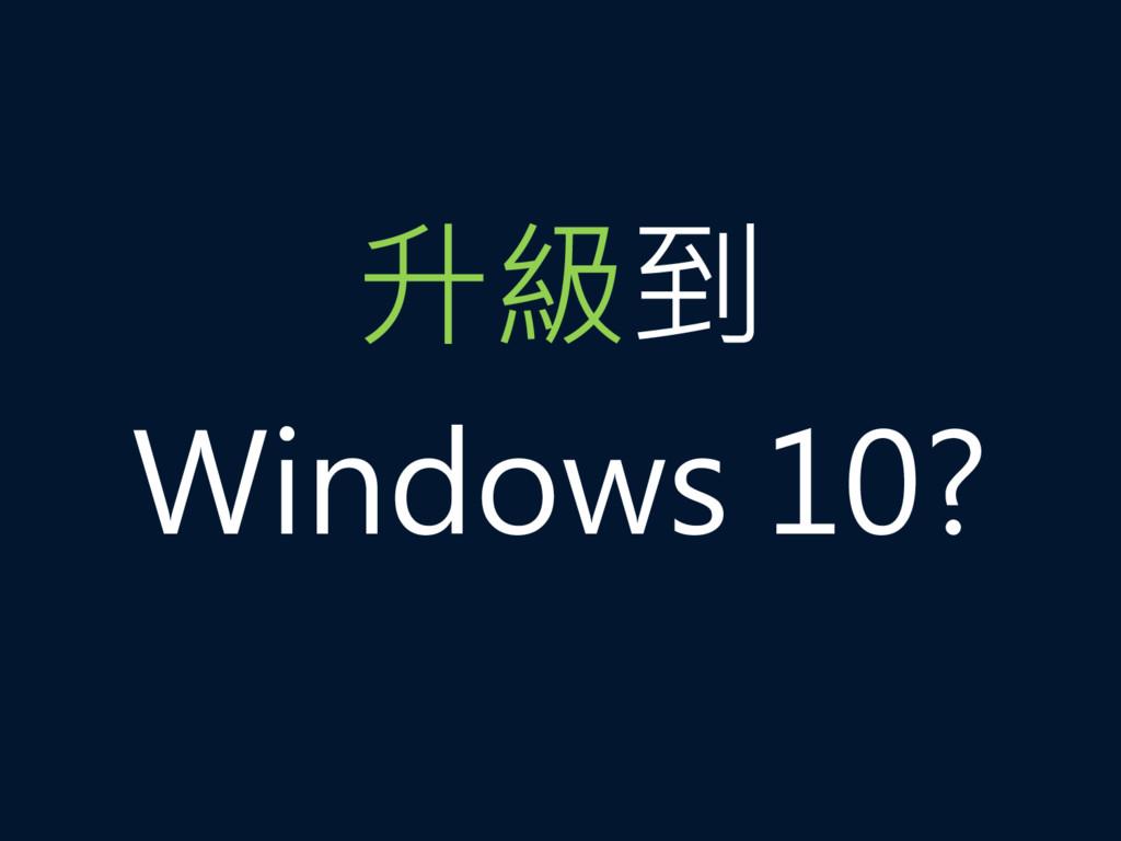 升級到 Windows 10?