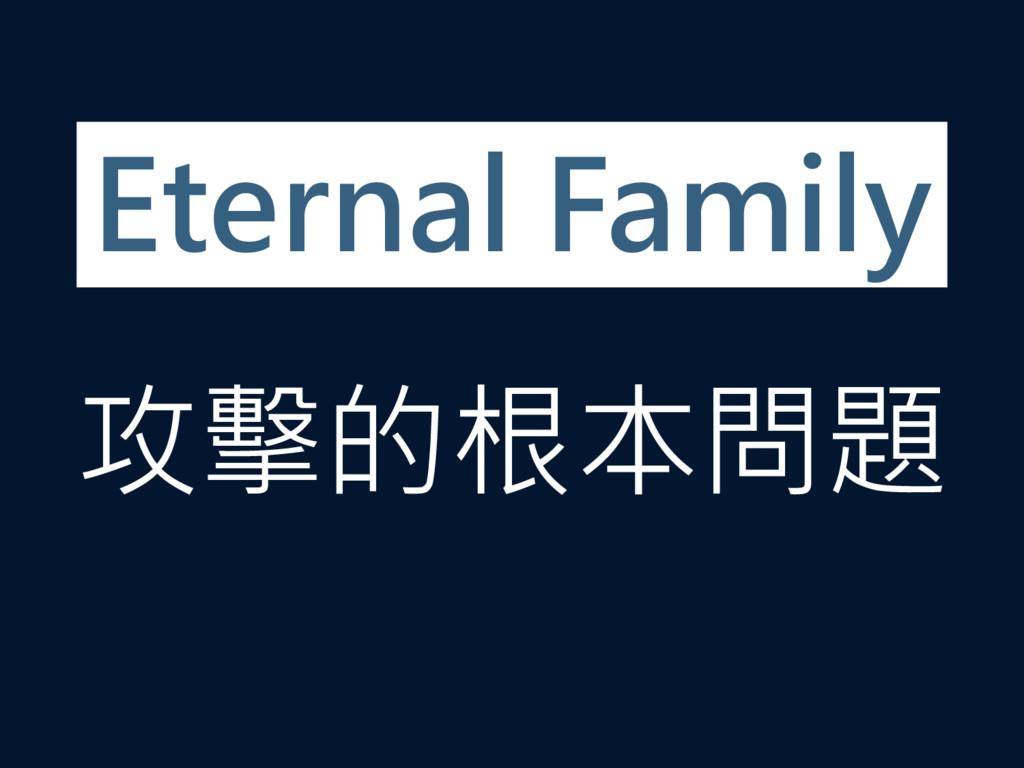 攻擊的根本問題 Eternal Family