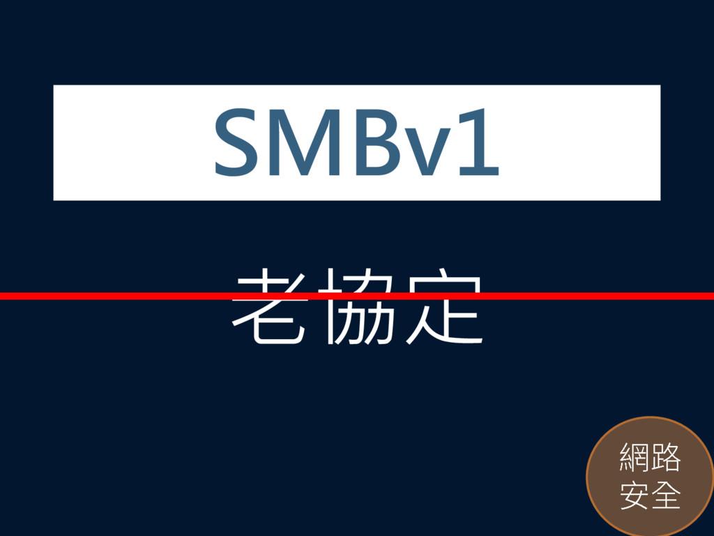 老協定 SMBv1