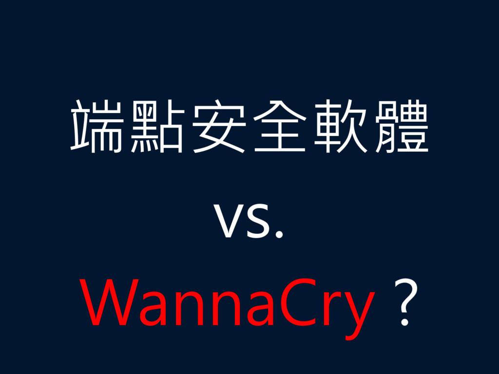 端點安全軟體 vs. WannaCry ?