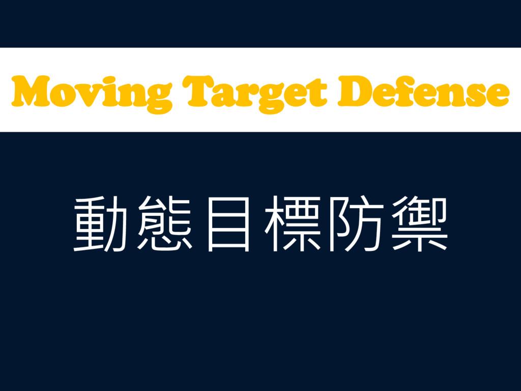 動態目標防禦 Moving Target Defense