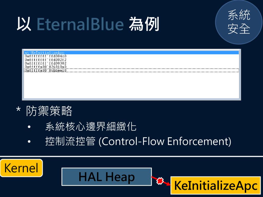 以 EternalBlue 為例 * 防禦策略 • 系統核心邊界細緻化 • 控制流控管 (Co...