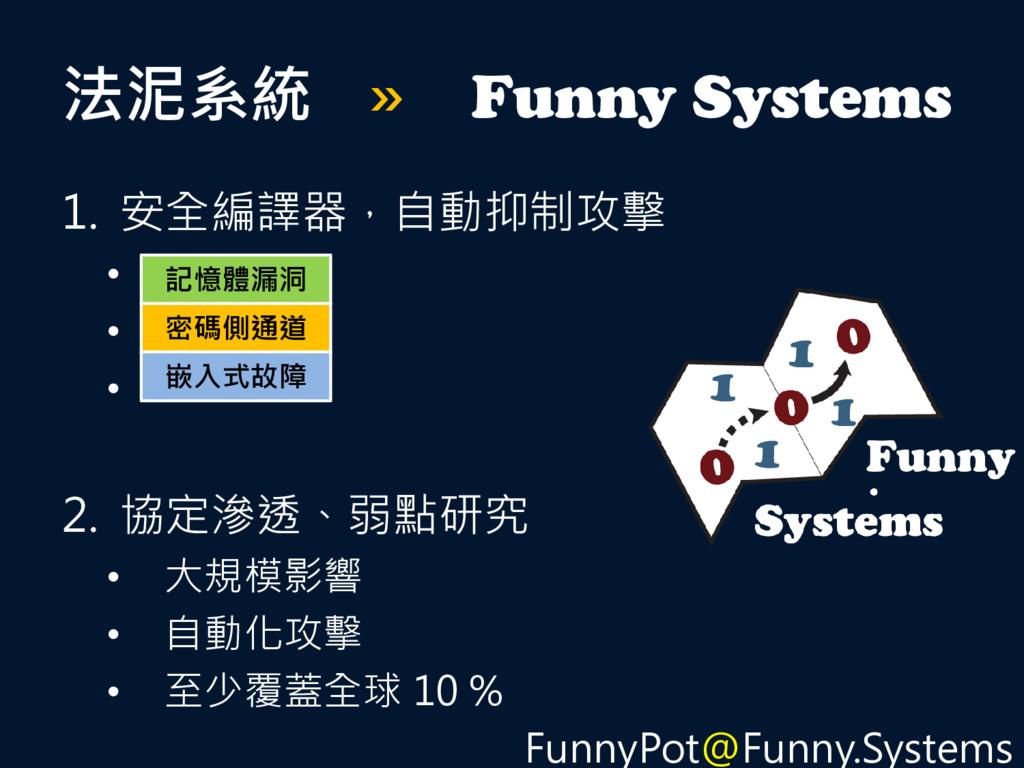 法泥系統 » Funny Systems 1. 安全編譯器,自動抑制攻擊 • • • 2. 協...