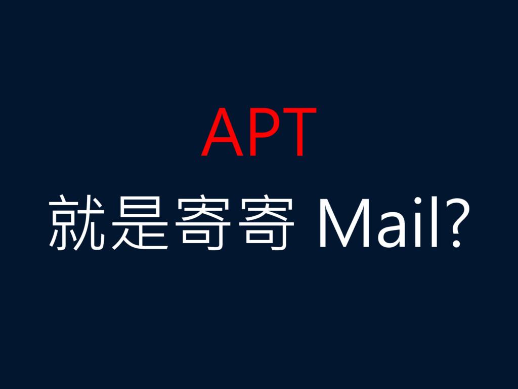 APT 就是寄寄 Mail?