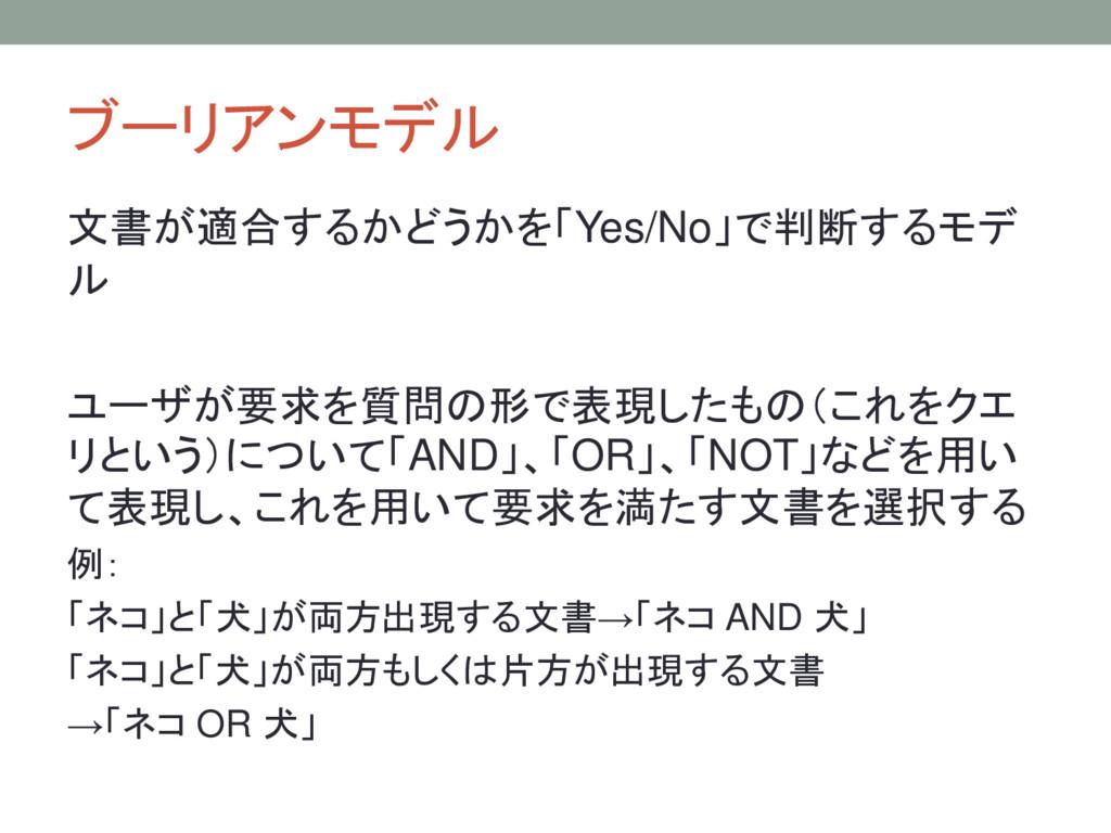 ブーリアンモデル 文書が適合するかどうかを「Yes/No」で判断するモデ ル ユーザが要求を質...