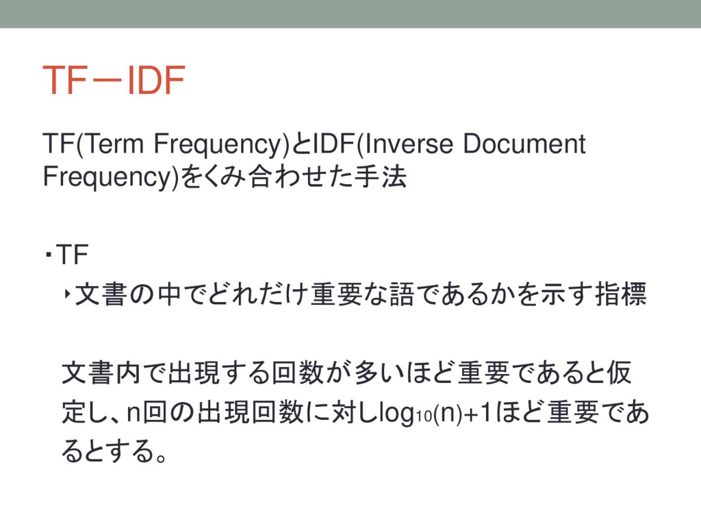 TF-IDF TF(Term Frequency)とIDF(Inverse Document ...