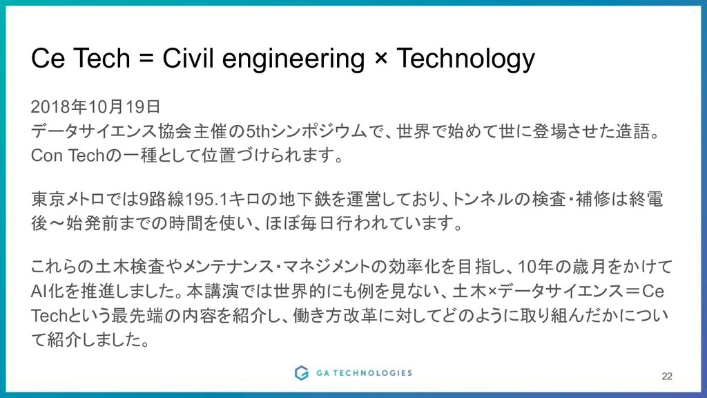 Ce Tech = Civil engineering × Technology 2018年1...
