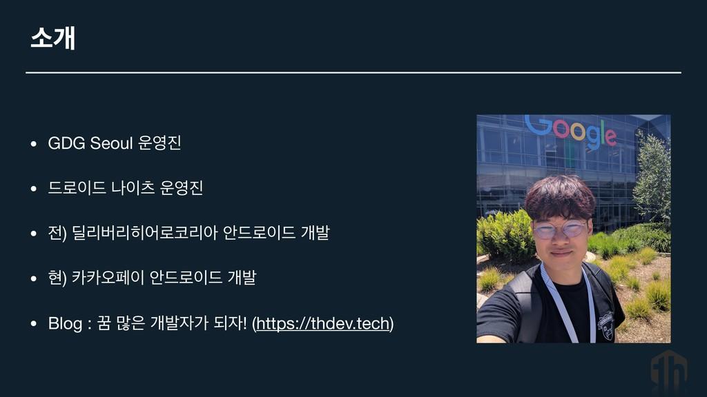 • GDG Seoul   • ٘۽٘ աஎ   • ) ٧ܻߡܻয۽ܻ...
