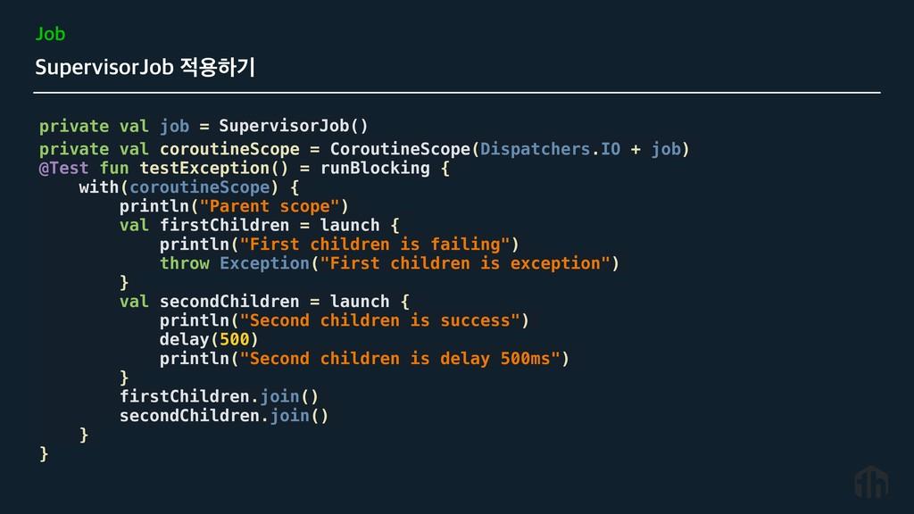 Job() +PC 4VQFSWJTPS+PCਊೞӝ private val job = ...