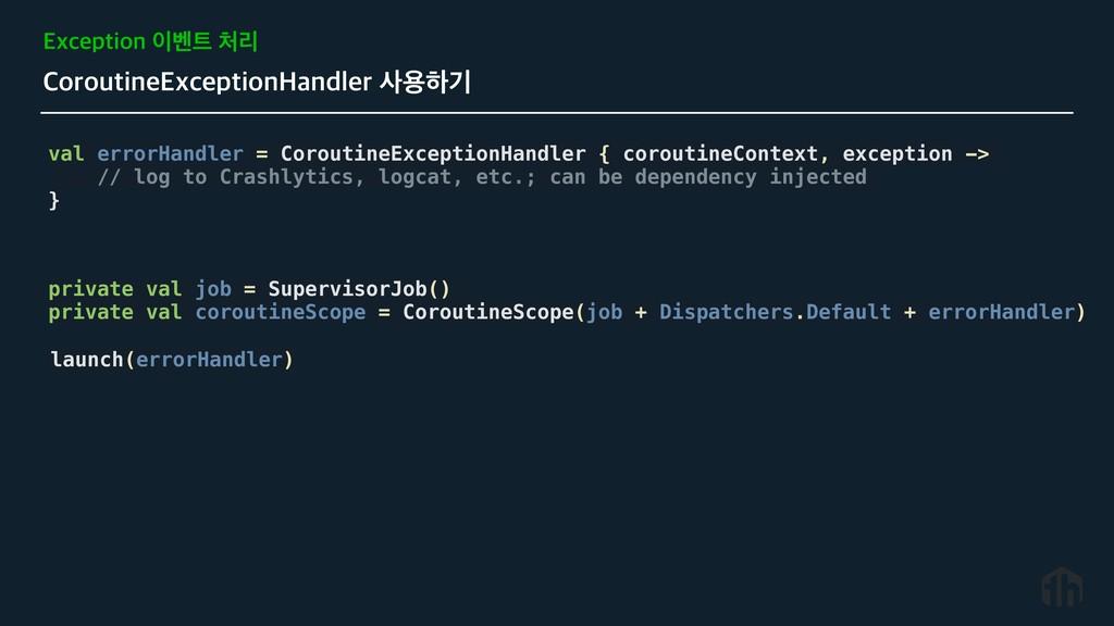 val errorHandler = CoroutineExceptionHandler { ...