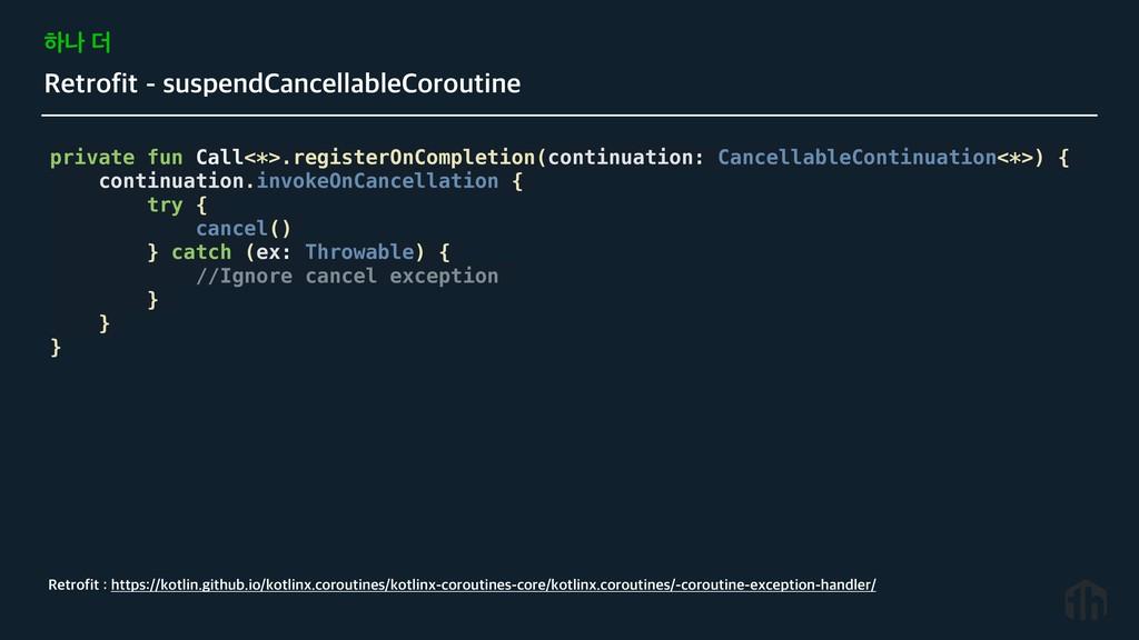 private fun Call<*>.registerOnCompletion(contin...