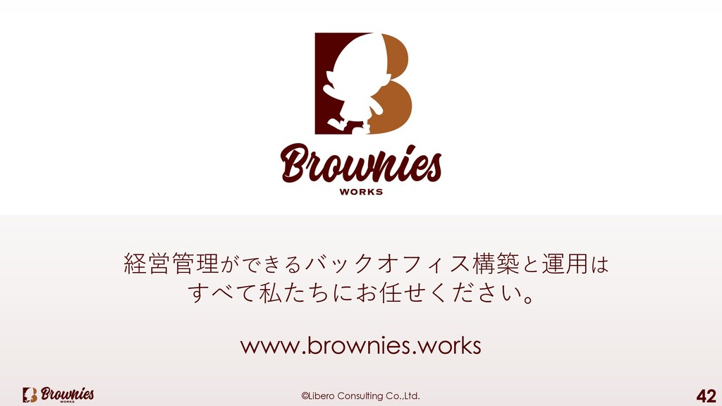 ©Libero Consulting Co.,Ltd. 42 www.brownies.wor...