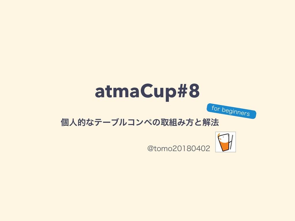 atmaCup#8 ݸਓతͳςʔϒϧίϯϖͷऔΈํͱղ๏ !UPNP GPS...