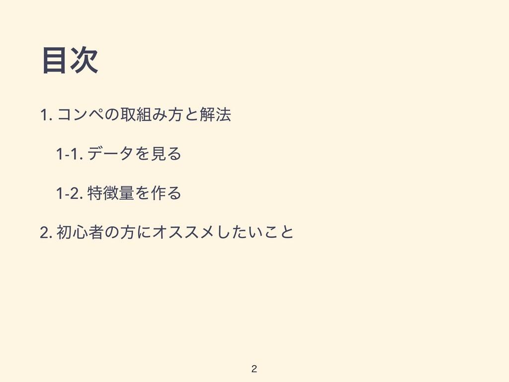  1. ίϯϖͷऔΈํͱղ๏ ɹ1-1. σʔλΛݟΔ ɹ1-2. ಛྔΛ࡞Δ 2. ...