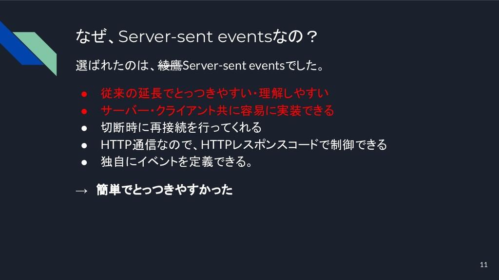 なぜ、Server-sent eventsなの? 選ばれたのは、綾鷹Server-sent e...