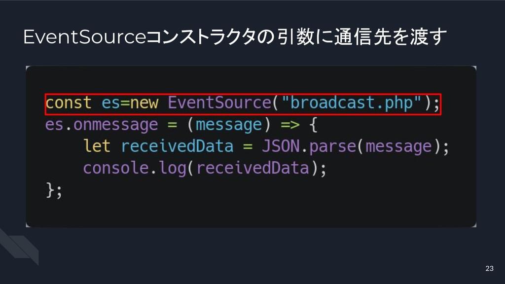 EventSourceコンストラクタの引数に通信先を渡す 23