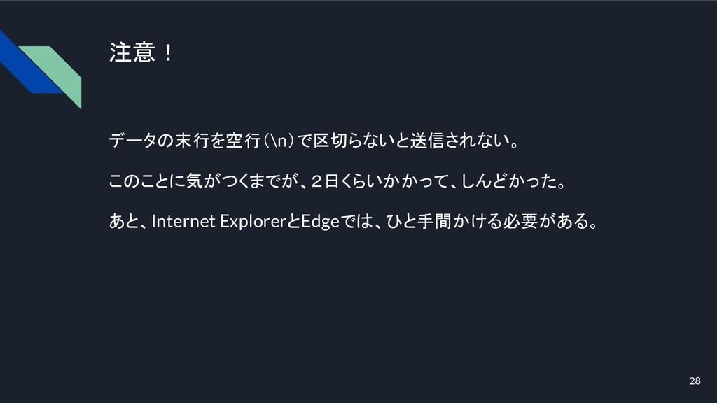 注意! データの末行を空行(\n)で区切らないと送信されない。 このことに気がつくまでが、2日...