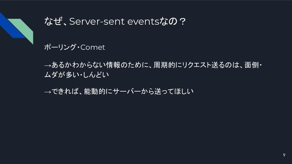 なぜ、Server-sent eventsなの? ポーリング・Comet →あるかわからない情...