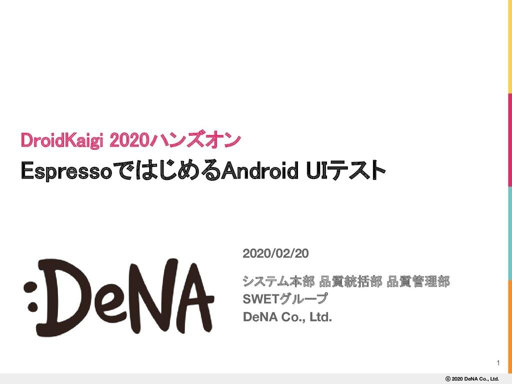 ⓒ 2020 DeNA Co., Ltd. 2020/02/20 システム本部 品質統括部 品...