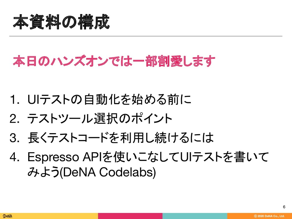 ⓒ 2019 DeNA Co., Ltd. ⓒ 2019 DeNA Co., Ltd. ⓒ 2...