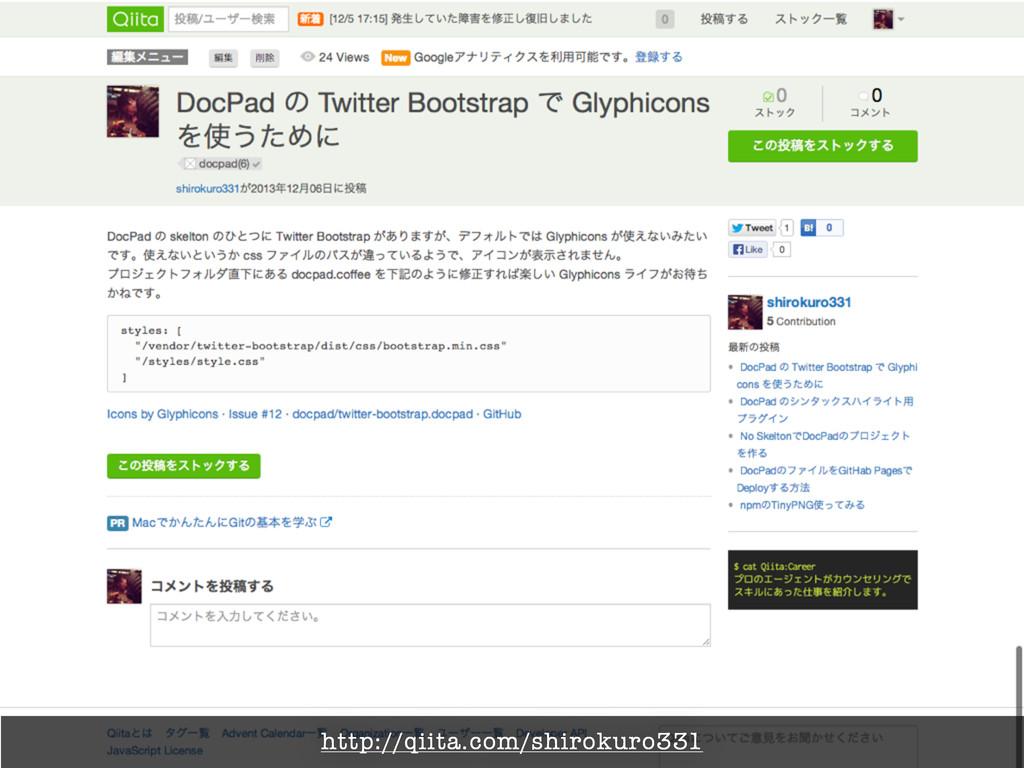 http://qiita.com/shirokuro331