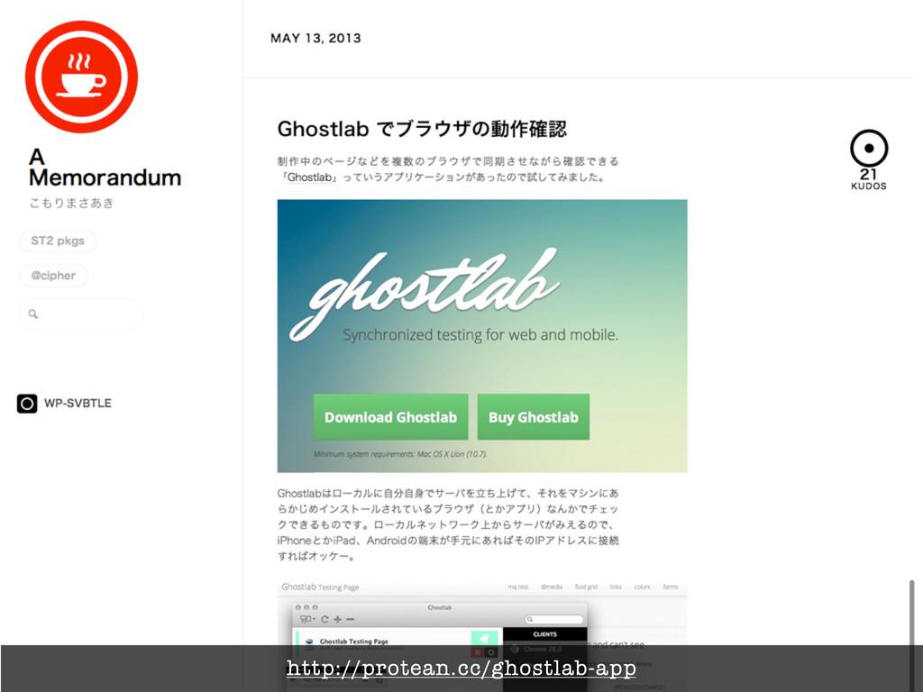 http://protean.cc/ghostlab-app