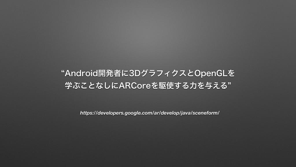 https://developers.google.com/ar/develop/java/s...