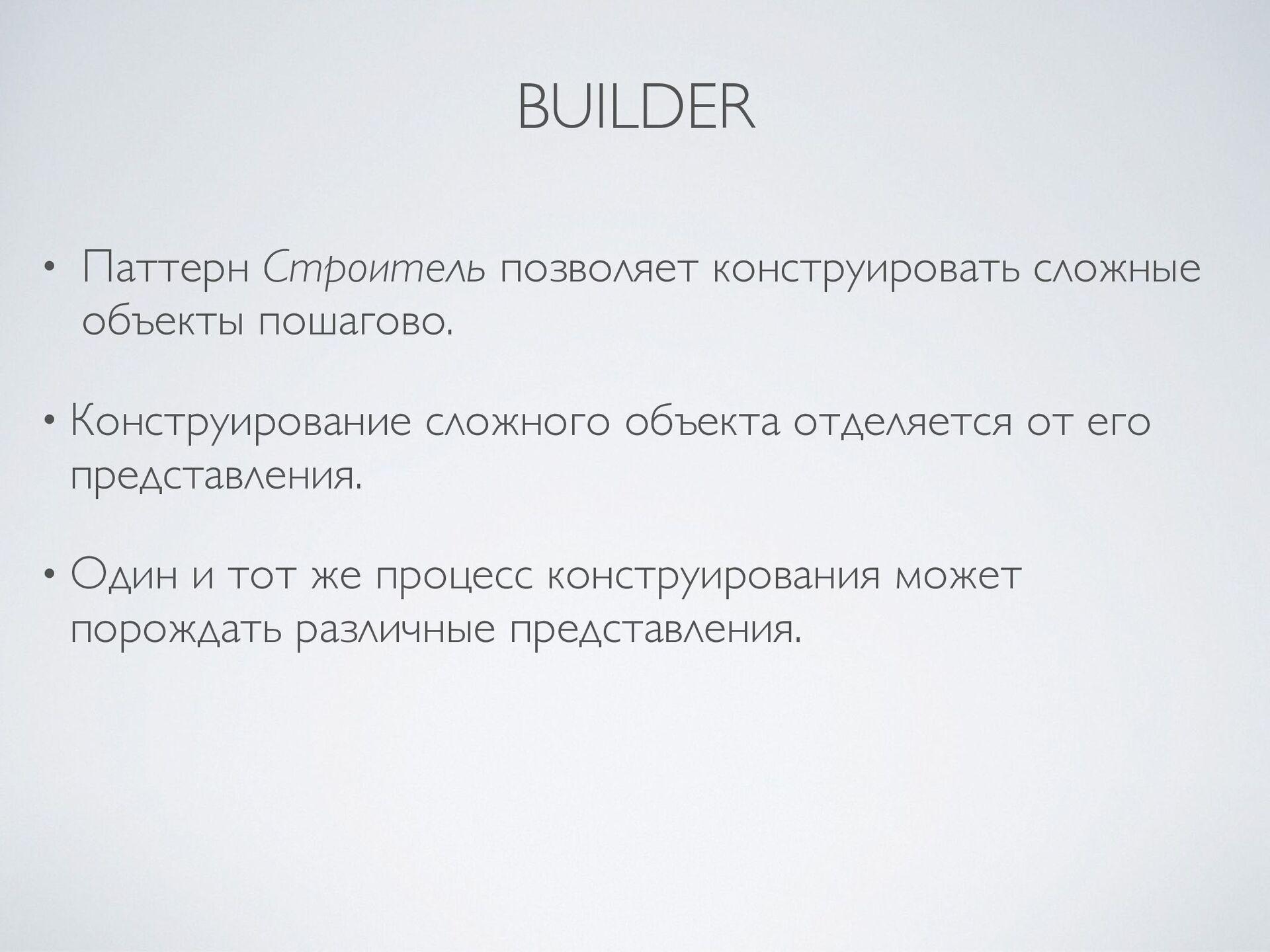 • Паттерн Строитель позволяет конструировать сл...