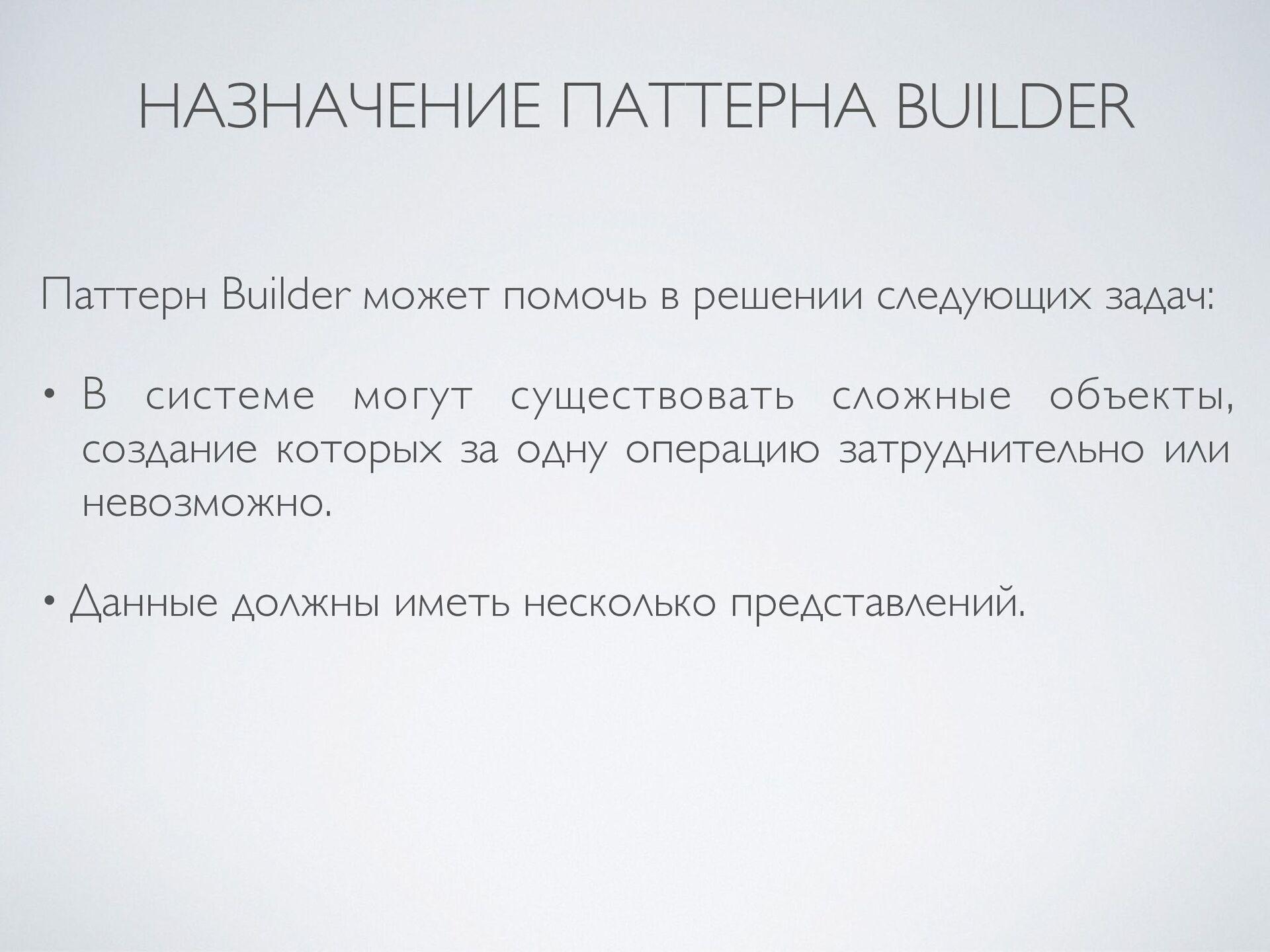 Паттерн Builder может помочь в решении следующи...