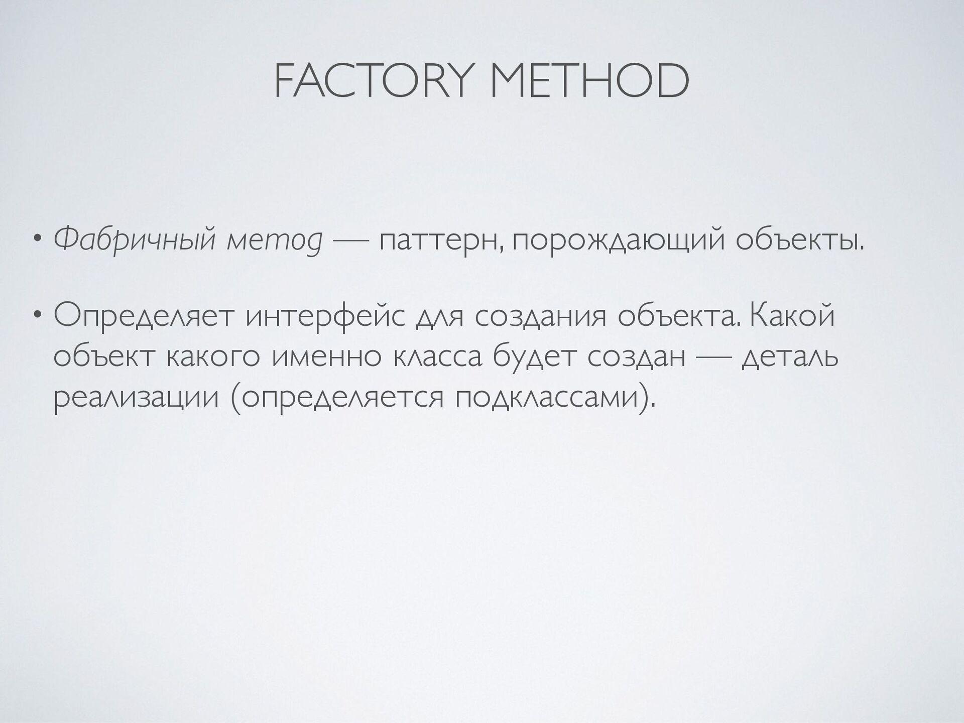 • Фабричный метод — паттерн, порождающий объект...