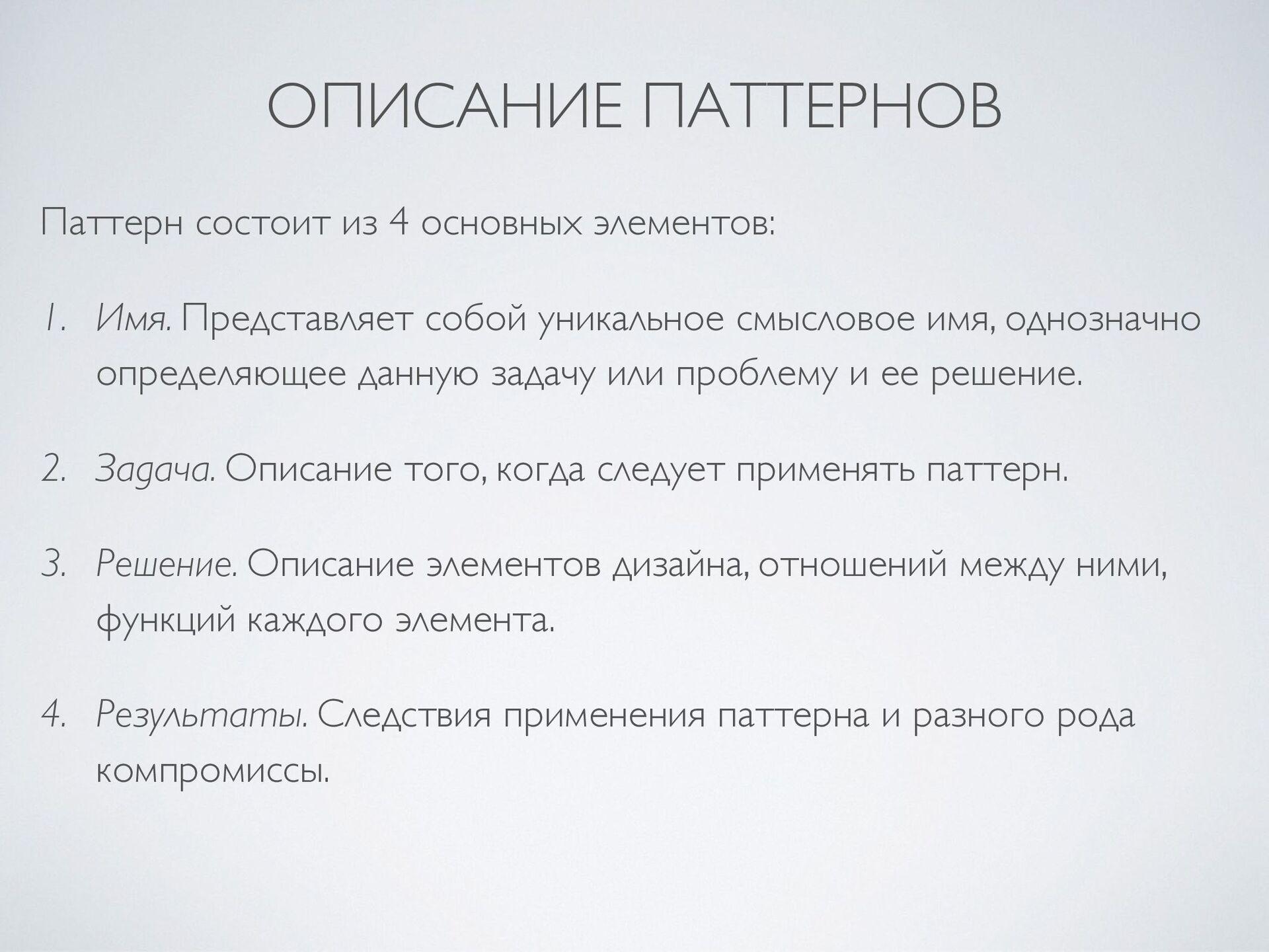 Паттерн состоит из 4 основных элементов: 1. Имя...