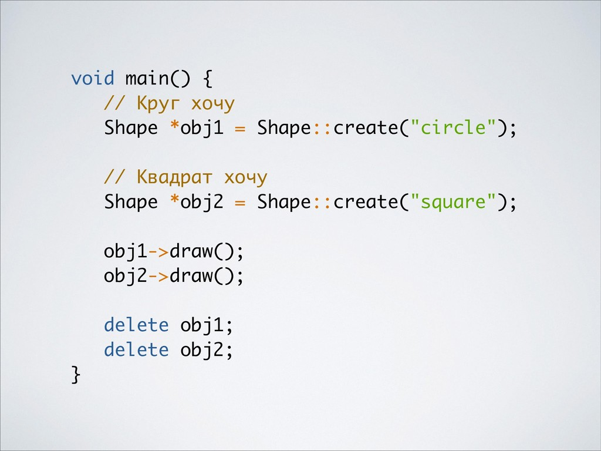 void main() { // Круг хочу Shape *obj1 = Shape:...