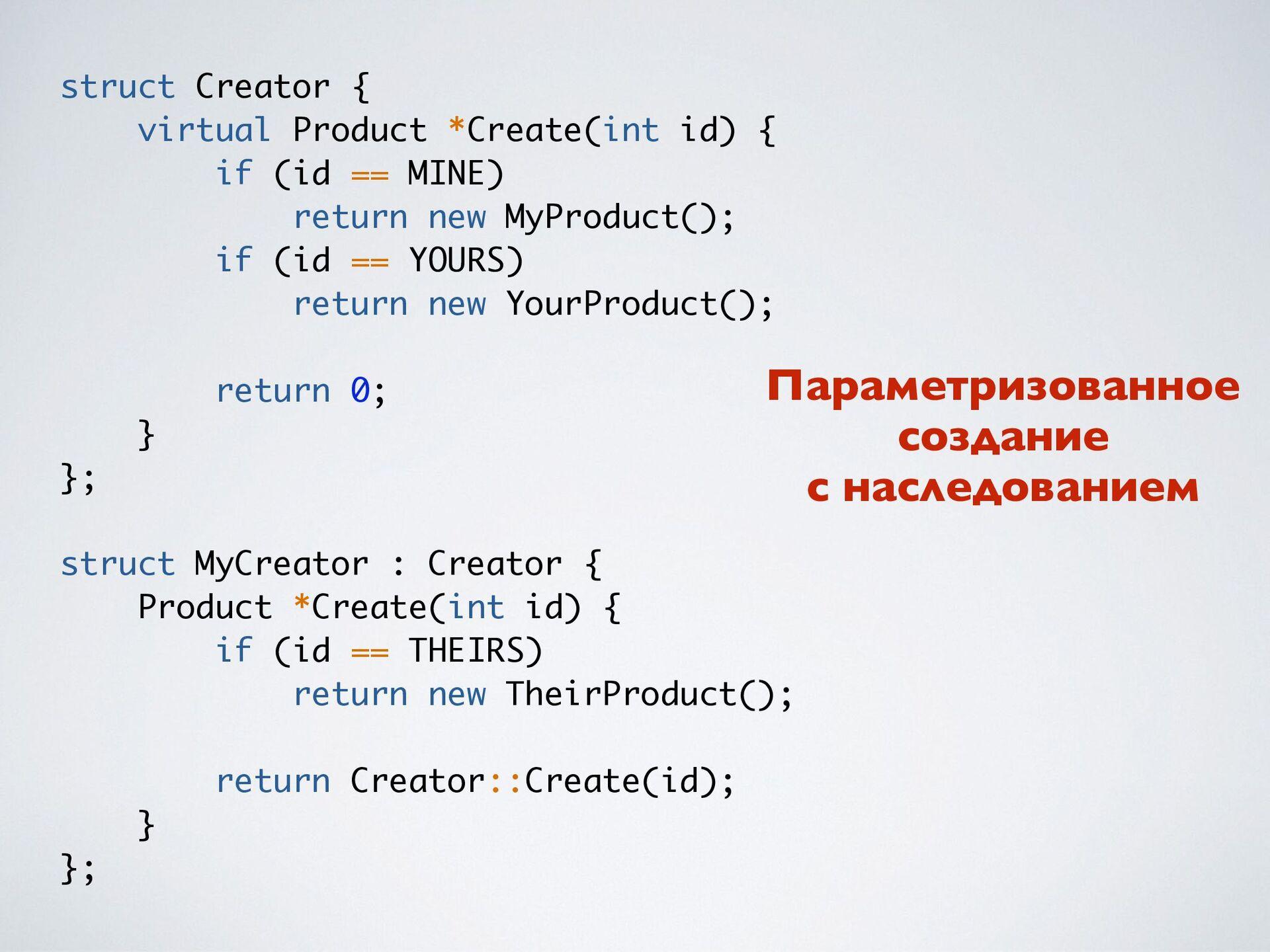 struct Creator { virtual Product *Create(int id...