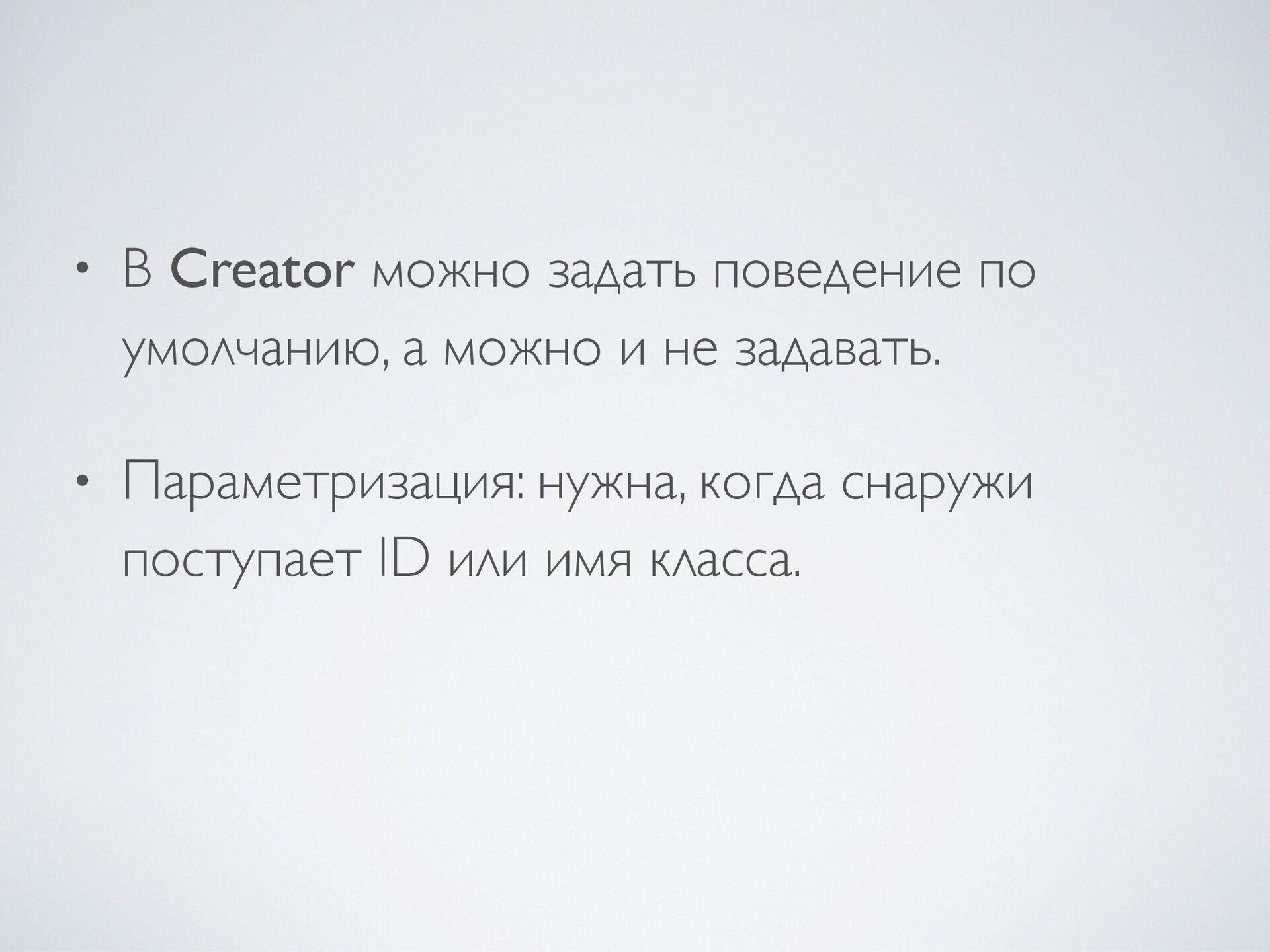 • В Creator можно задать поведение по умолчанию...