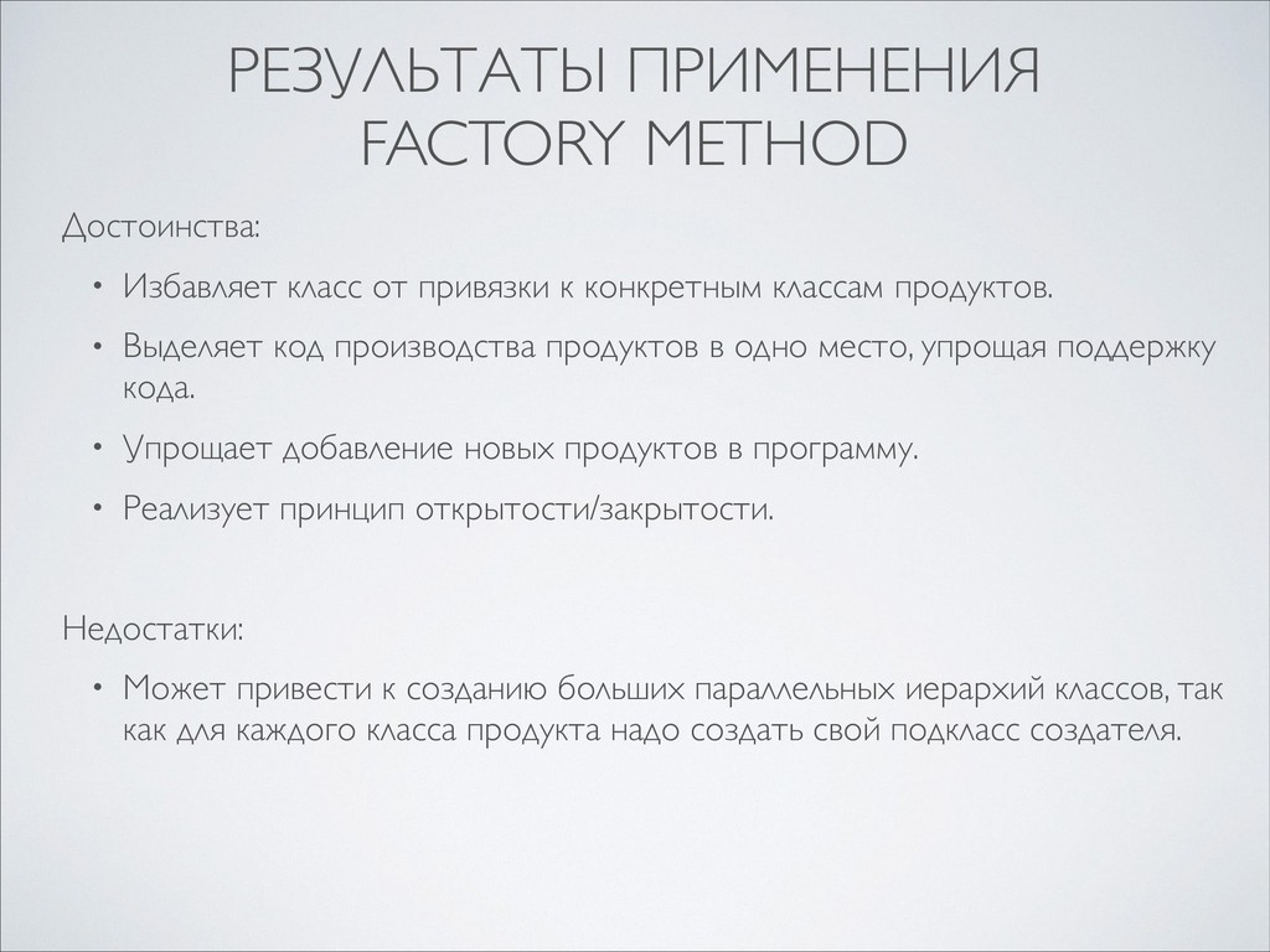 РЕЗУЛЬТАТЫ ПРИМЕНЕНИЯ FACTORY METHOD Достоинств...