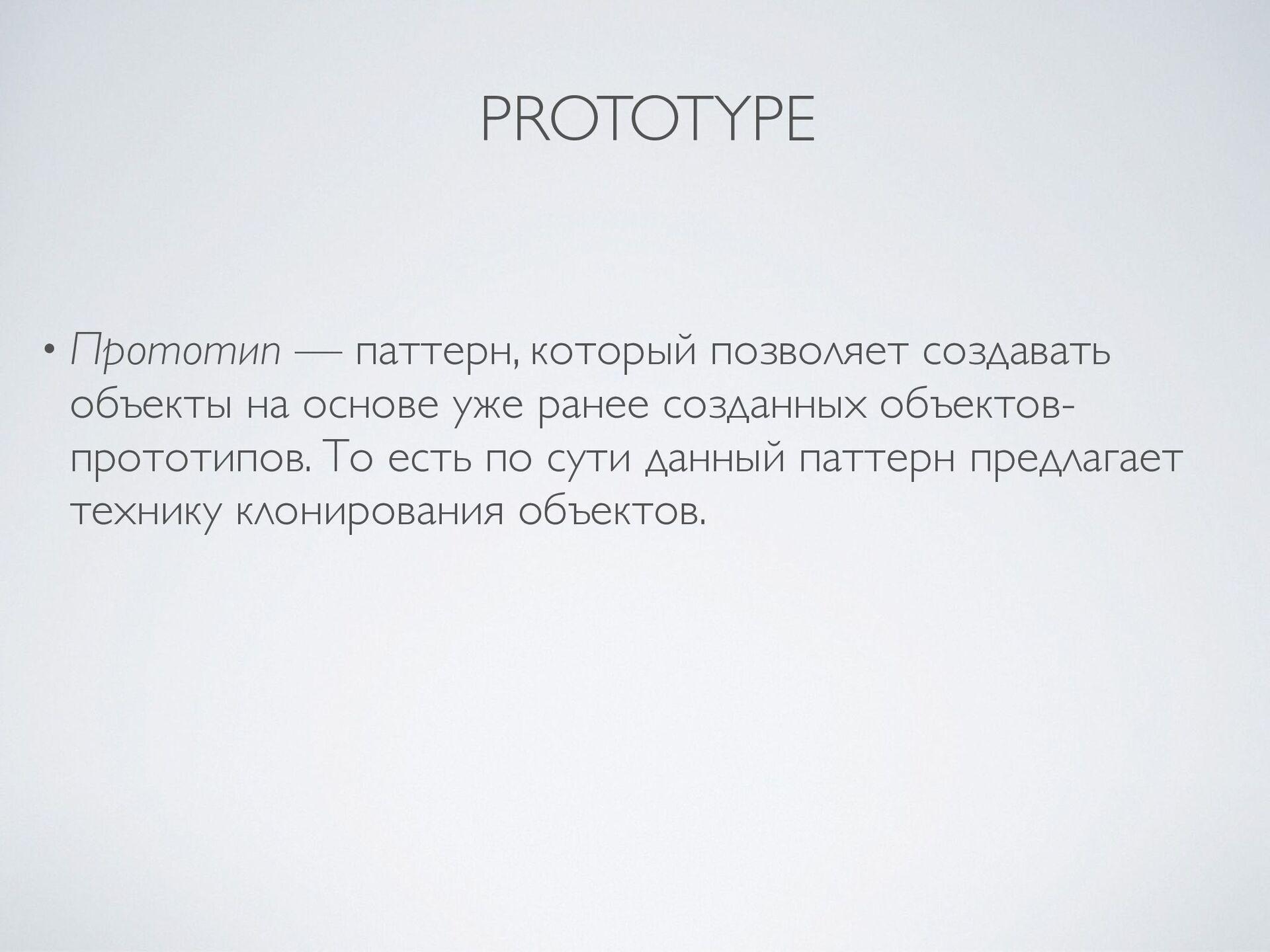 • Прототип — паттерн, который позволяет создава...