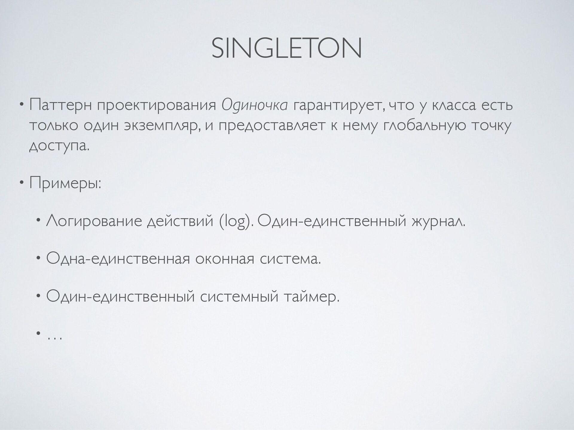 SINGLETON • Паттерн проектирования Одиночка гар...
