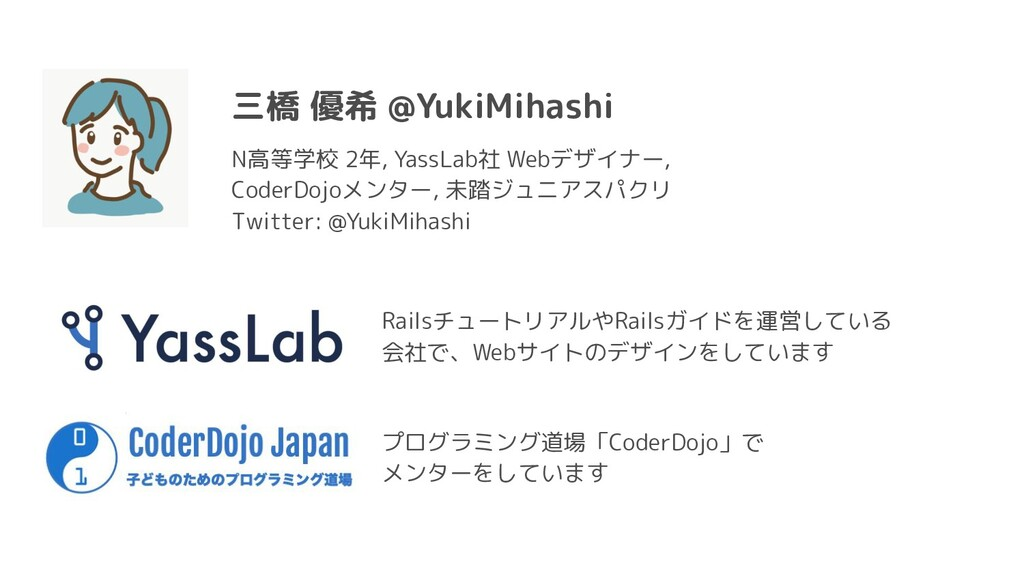 N高等学校 2年, YassLab社 Webデザイナー, CoderDojoメンター, 未踏ジ...
