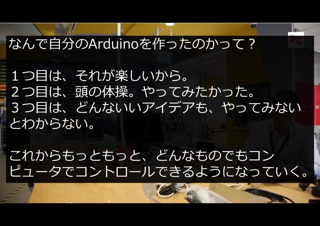 なんで自分のArduinoを作ったのかって? 1つ目は、それが楽しいから。 2つ目は、頭の体操...