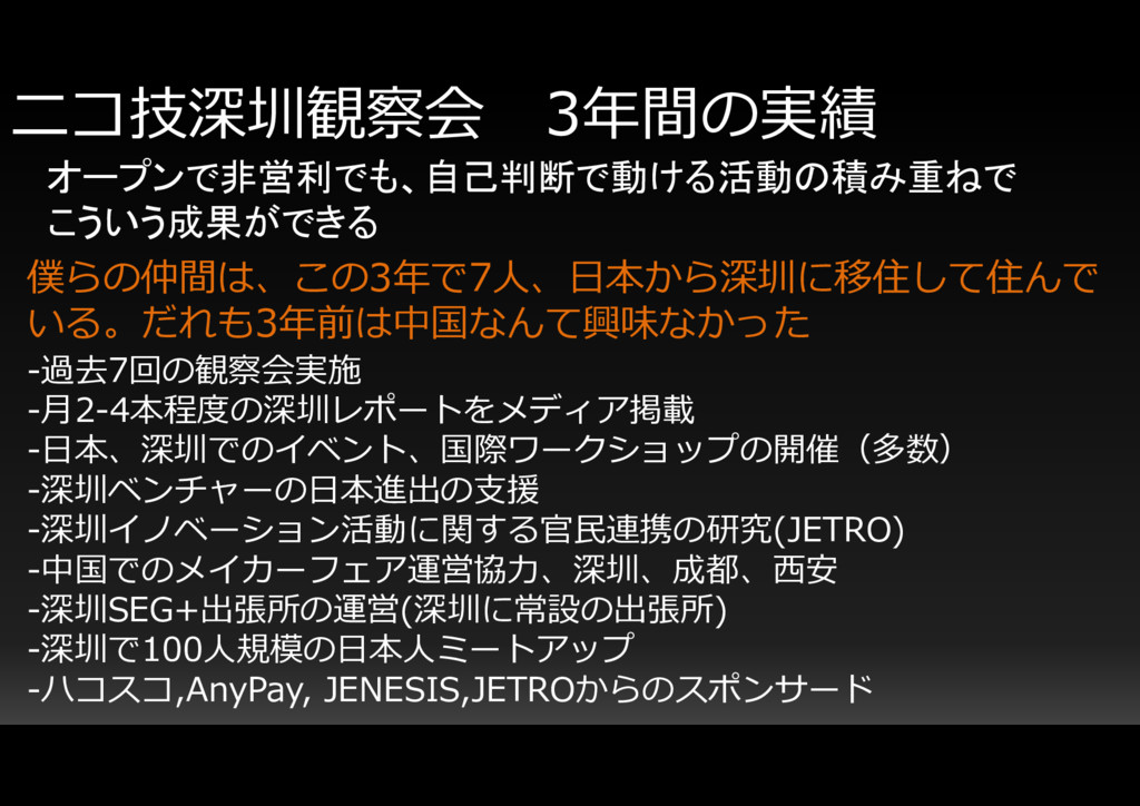 -過去7回の観察会実施 -月2-4本程度の深圳レポートをメディア掲載 -日本、深圳でのイベント...