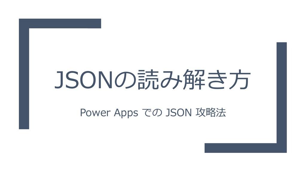 JSONの読み解き方 Power Apps での JSON 攻略法