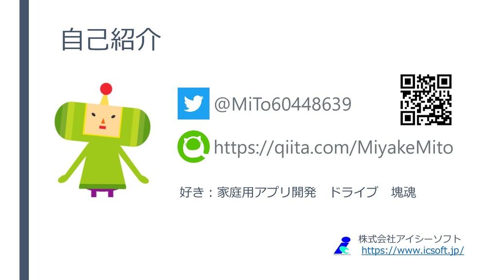 自己紹介 株式会社アイシーソフト https://www.icsoft.jp/ @MiTo60...