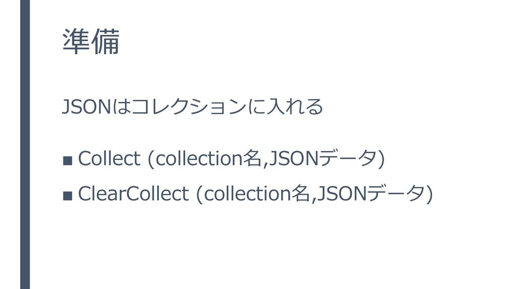 準備 JSONはコレクションに入れる ■ Collect (collection名,JSONデ...