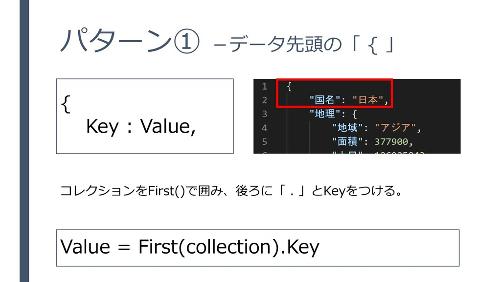 パターン① -データ先頭の「 { 」 コレクションをFirst()で囲み、後ろに「 . 」とK...